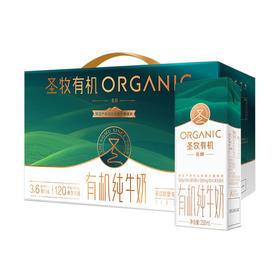 【安全配送】圣牧有机纯牛奶名醇礼盒250ml*10
