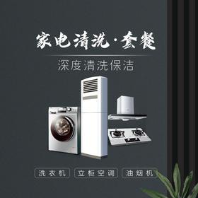【春季大放价】电器蒸汽保洁 油烟机+洗衣机+立柜空调