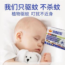 日本叮叮驱蚊【驱蚊神器 懒人必备】驱蚊剂水贴 环保宝宝孕妇皆可用