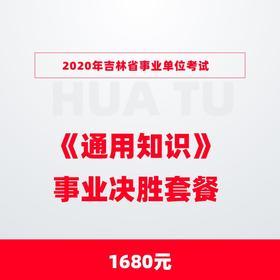 2020年吉林省事业单位考试《通用知识》事业决胜套餐