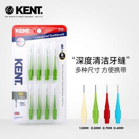 英国KENT肯特超细牙间刷牙缝刷牙齿间隙刷牙缝牙套清洁工具牙签刷