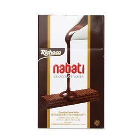 【安全配送】巧克力丨香草牛奶威化饼干10g✖️20丨味道随机