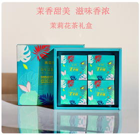 茉莉花茶(健康七日享茶礼盒)