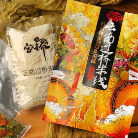 【现货包邮】蛮玩 云南正宗过桥米线 真空包装2分钟即食蒙自米线 云南旅游伴手礼品