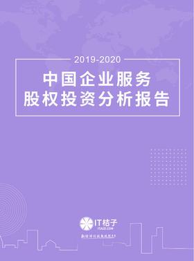 【2020新品】2019-2020年中国企业服务行业股权投资报告