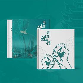 【武汉加油】勇者逆行限量正版邮票