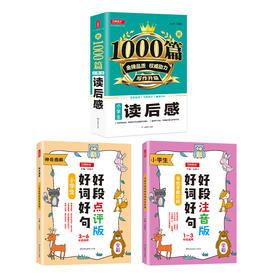 【开心图书】好词好句注音点评版+新1000篇读后感作文共3册