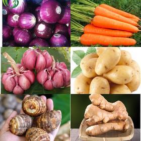 包邮 蔬菜  云南新鲜蔬菜 现货现发 蔬菜包 豌豆 土豆 胡萝卜 洋葱 大蒜 芋头 不出门吃蔬菜