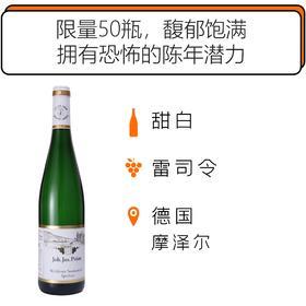 2011年普朗酒庄仙境园精选雷司令甜白葡萄酒 JJP Graacher Himmelreich Auslese Riesling 2011