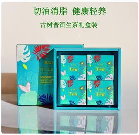 普洱生茶(健康轻享茶礼盒)