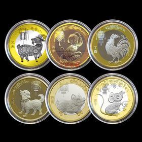 2015羊年-2020鼠年生肖纪念币六枚