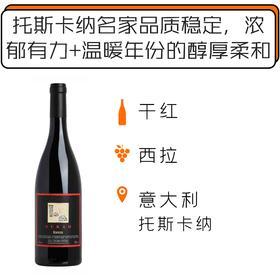 2011年福地酒庄驿园西拉托斯卡纳干红葡萄酒 Fontodi Syrah 'Case Via' IGT Colli Toscana Centrale 2011