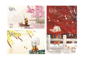 【一禅小和尚(春/秋/冬)】苏州市民卡·版权卡