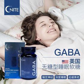 【美国殿堂级助睡神器,8小时安眠到天亮】G'NITE晚安GABA无糖型睡眠软糖 重返婴儿般睡眠 舒缓情绪 缓解焦虑 有效促进深度睡眠 非褪黑素
