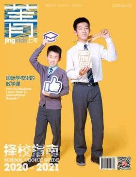 菁kids上海 2020年2月刊-3月刊