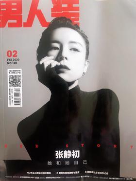 《男人装》杂志2020年2月刊(封面女神:张静初)