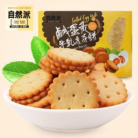 【第二件半价】自然派咸蛋黄牛轧饼麦芽夹心135g 台湾工艺