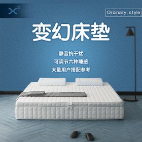 【住范儿&栖作】栖作-变幻床垫