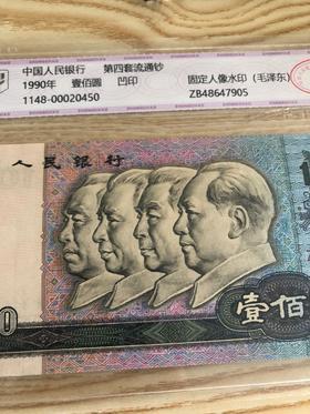 第四套人民币1990年一百元.封装评级.送5角评级钞