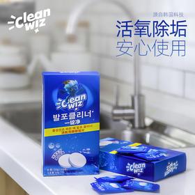 cleanwiz一锭净活氧泡腾除垢片,水垢 茶垢