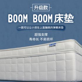 【住范儿&栖作】栖作-boom boom床垫