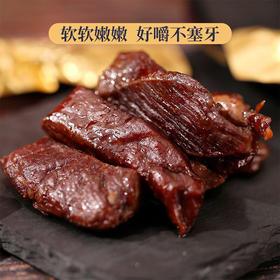 [雪花软牛肉]肉香浓郁 柔软多汁 218g/袋