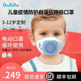 儿童电动智能呼吸器 KN95口罩 防尘透气雾霾3-12岁宝宝专用口罩