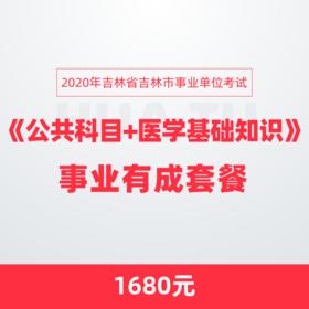 2020年吉林省吉林市事业单位考试《公共科目+医学基础知识》事业有成套餐
