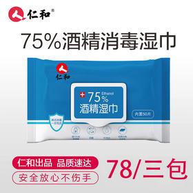 【仁和75%酒精湿巾】现货便携式酒精湿巾