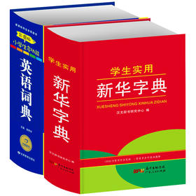 【开心图书】红色宝典新华字典+彩色经典英语词典