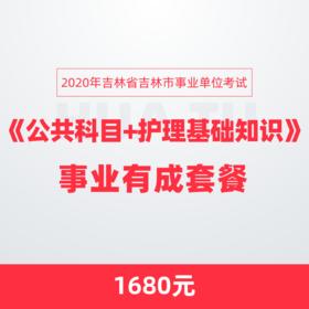 2020年吉林省吉林市事业单位考试《公共科目+护理基础知识》事业有成套餐