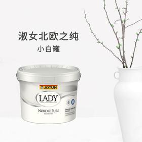 佐敦淑女北欧之纯 小白罐