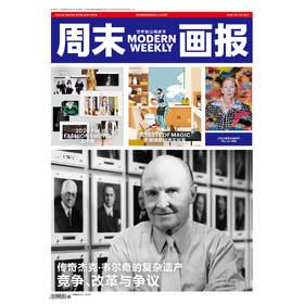 周末画报 商业财经时尚生活周刊2020年3月1108期   春夏女装特刊