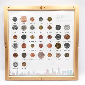 【硬币相框】丝路35国钱币珍藏套装