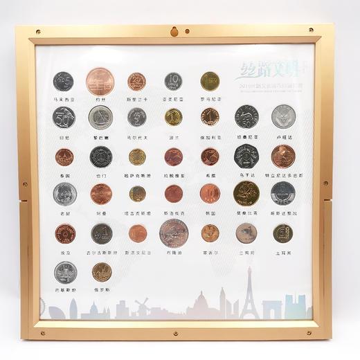【硬币相框】丝路35国钱币珍藏套装 商品图0