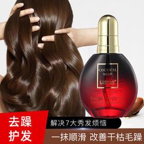 毛躁头发变顺滑【香水去躁护发精油】植物精油   改善干枯、分叉和断发 秀发更黑亮柔顺