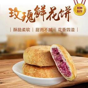 紫金玫瑰 玫瑰鲜花饼 茶歇糕点现烤现发