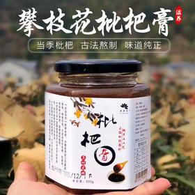 【当季】攀枝花农家手工枇杷膏古法制作零添加500g/瓶包邮