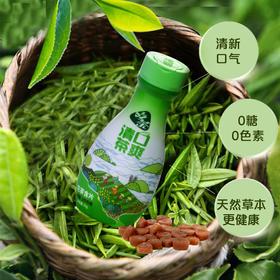 【口腔清新必备】清口茶爽绿茶含片吃茶不苦无糖也甜