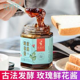 【拍2发3】花养花 玫瑰鲜花果酱涂抹面包 食用夹面包烘焙特级山东平阴特产