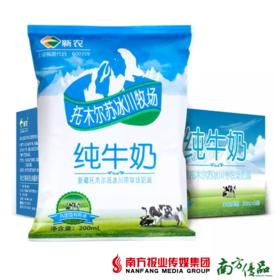 【珠三角包邮】新农冰川牧场纯牛奶 20支*200ml/ 箱