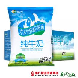 【珠三角包邮】新农冰川牧场纯牛奶 20包*200ml/ 箱(1月20日到货)