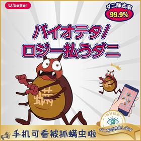 轻轻一放,螨虫看不见 U.better 除螨贴 肉眼能看到被抓的螨虫 孕婴可用 床上沙发地毯螨虫贴
