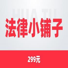 【合集】法律小铺子
