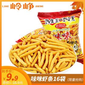 【限时9.9】味咪虾味条16袋(口味随机)