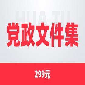2020年党政文件集