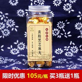 [优选] 【 买3瓶送1瓶 】九蒸九晒黄精黑芝麻丸 105元1瓶 30粒/瓶子