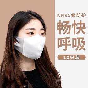 「KN95级防护口罩10个装」360°立体支撑口罩 多层复合过滤 防飞沫防雾霾 无缝贴合防止起雾  加宽耳带久戴不累