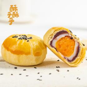 【南货之冠 始创1913 有成斋】酥酥乎乎蛋黄酥 6枚入 (两盒打八折)