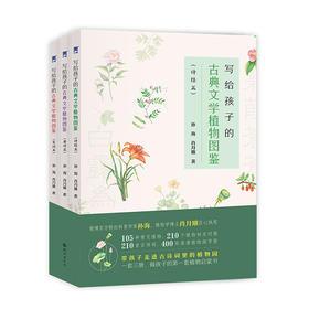 《写给孩子的古典文学植物图鉴》全三册